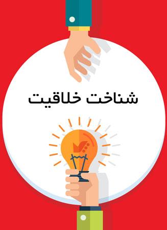 dore khalaghiat 2 - دوره خلاقیت در هنر و کسب کار