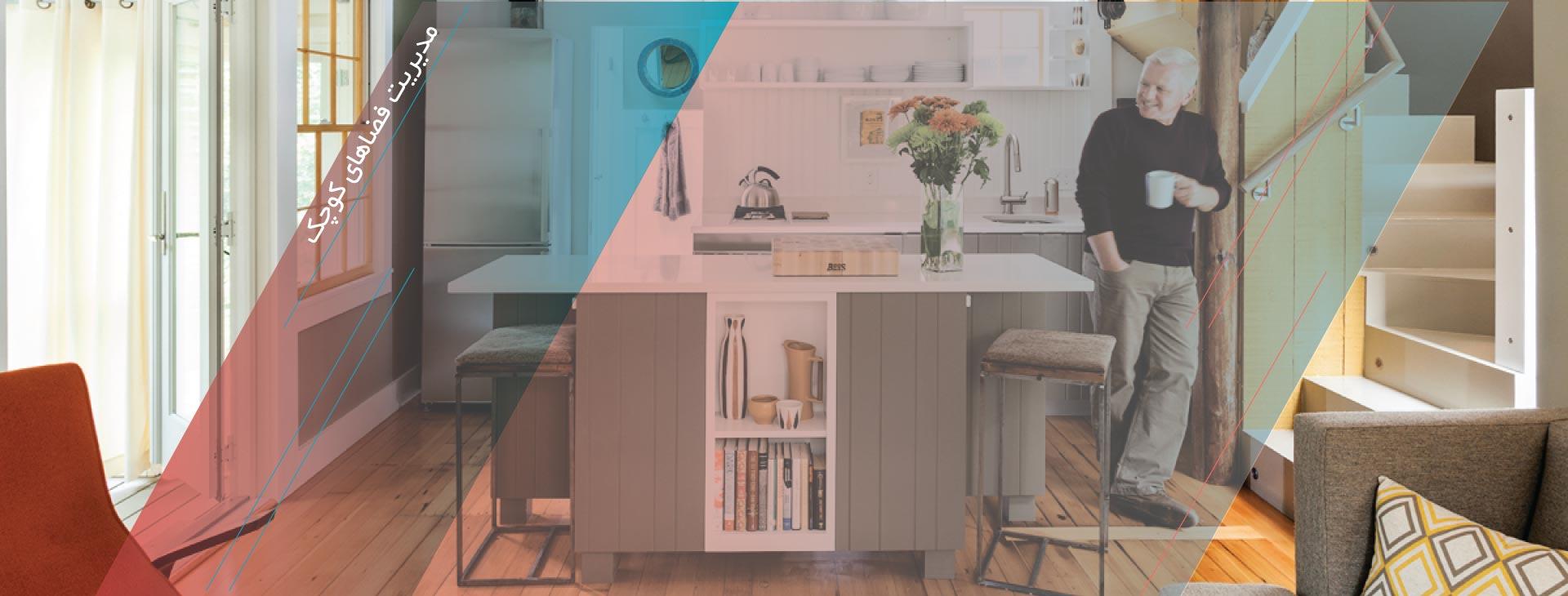 interior design for small spaces - ایده مدیریت فضاهای کوچک