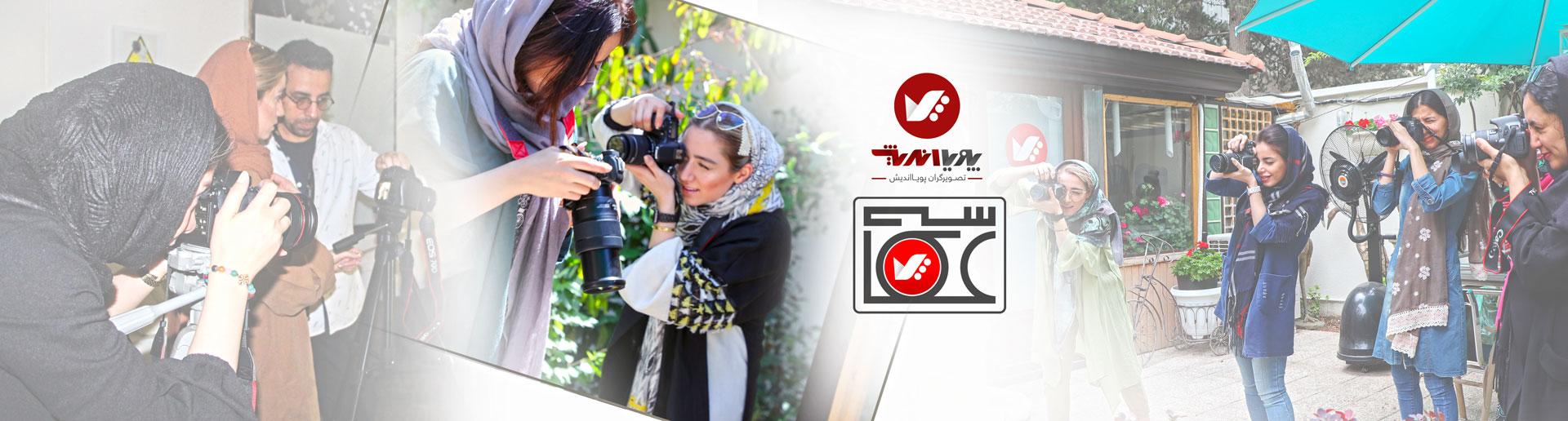 akkasi site akkasi chist 7 - عکاسی چیست ؟