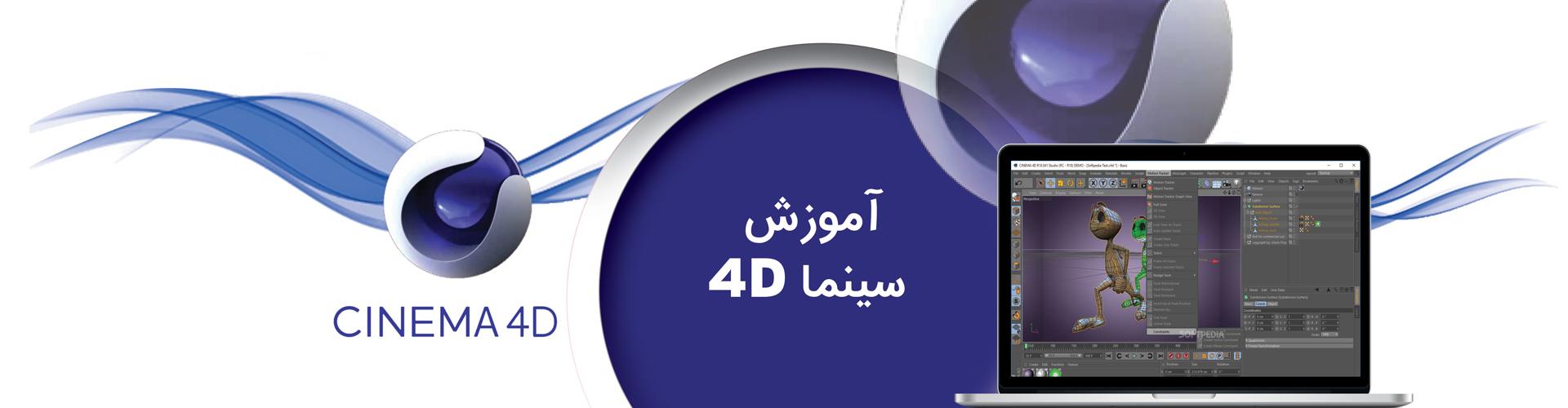 cinema4d slider - سینما فوردی ، Cinema 4D