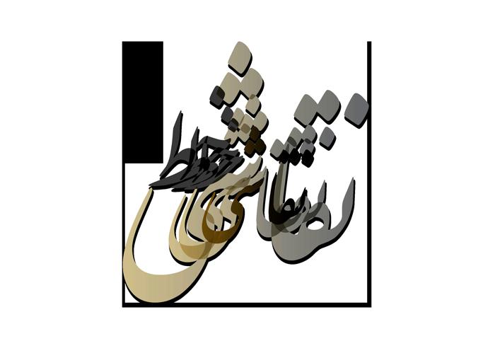 logo - نقاشیخط