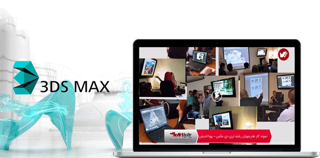 digital art 3dmax - هنرهای دیجیتال | دیجیتال آرت