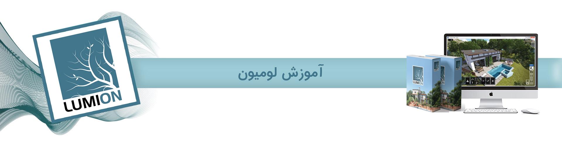 header lumion - آموزش لومیون | lumion