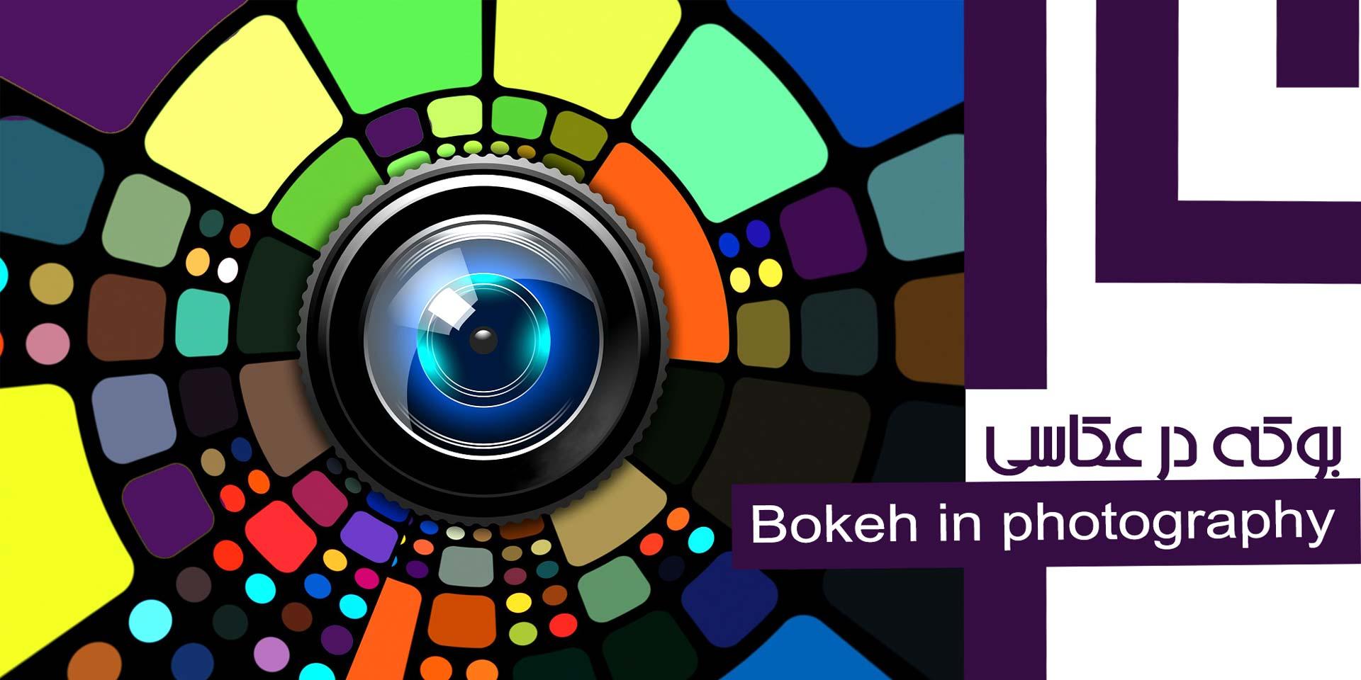 boke a1 1 - بوکه در عکاسی