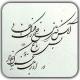 calligraphy shakhes 80x80 - انواع خوشنویسی و سیستم های نوشتاری جهان