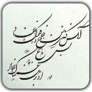 calligraphy shakhes - عناصر ارگانیک در طراحی دکوراسیون