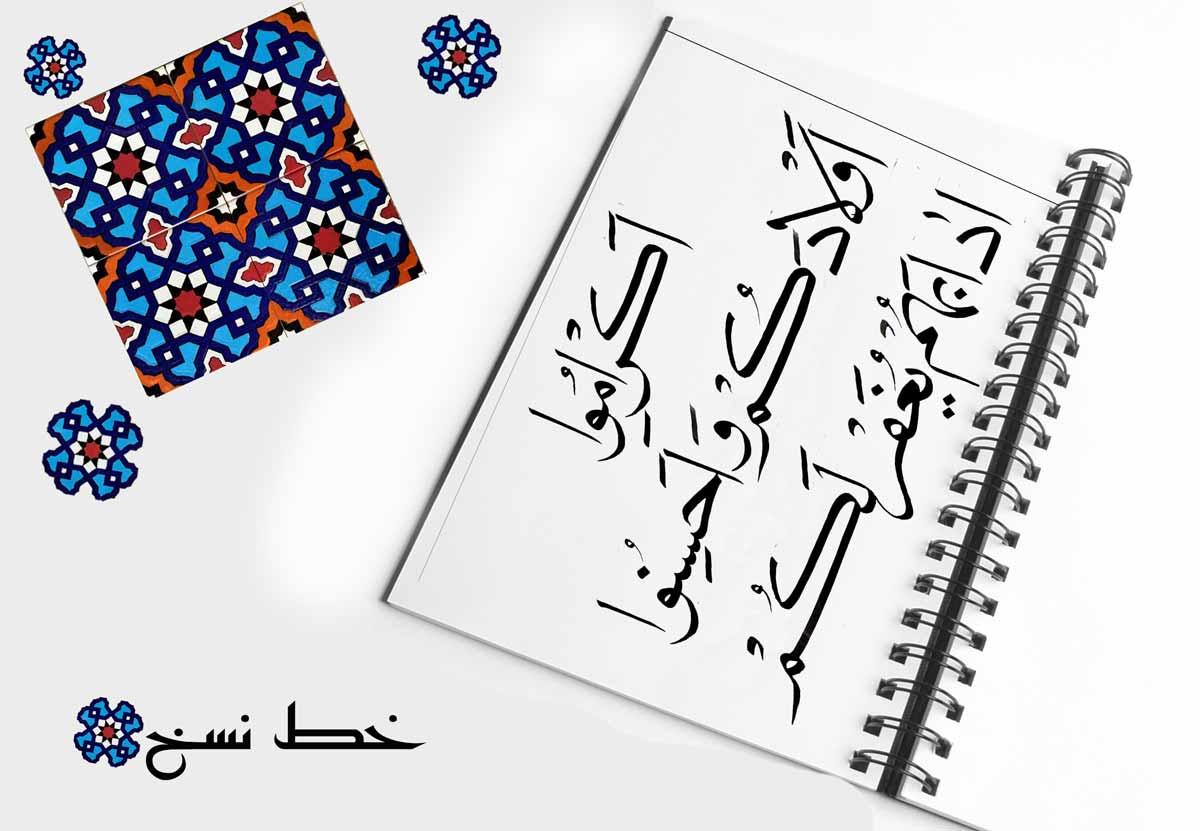 khoshnevisi 4h574s - انواع خوشنویسی و سیستم های نوشتاری جهان