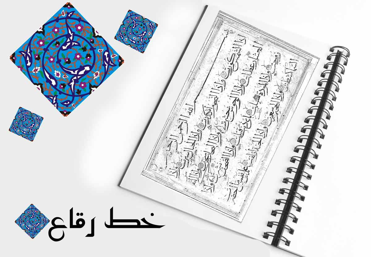 khoshnevisi 4hik - انواع خوشنویسی و سیستم های نوشتاری جهان