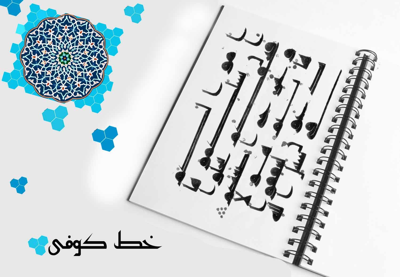 khoshnevisi 4ho04s - انواع خوشنویسی و سیستم های نوشتاری جهان