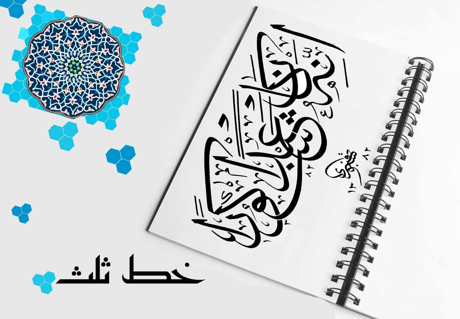khoshnevisi 4ho05s - انواع خوشنویسی و سیستم های نوشتاری جهان