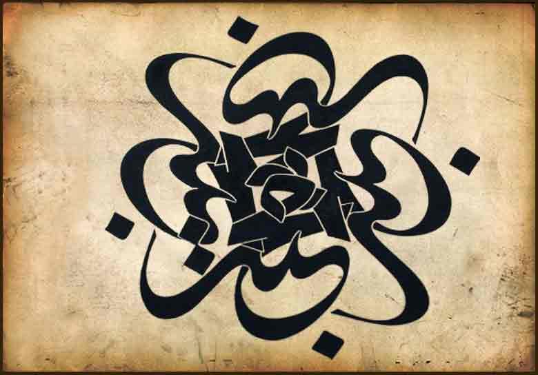 khoshnevisi a34 - خوشنویسی چیست ؟