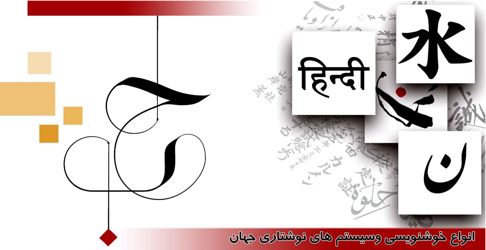 khoshnevisi sarba - انواع خوشنویسی و سیستم های نوشتاری جهان