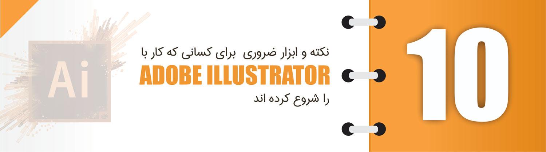 Adobe IllustratoR 11 - 10 نکته و ابزار ضروری برای کسانی که کار با Adobe Illustrator را شروع کرده اند