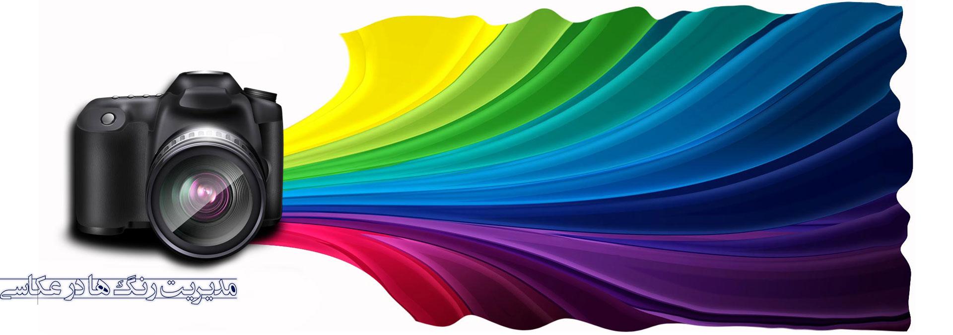 akaci rang sar 1 - مدیریت رنگ ها در عکاسی می تواند ساده باشد