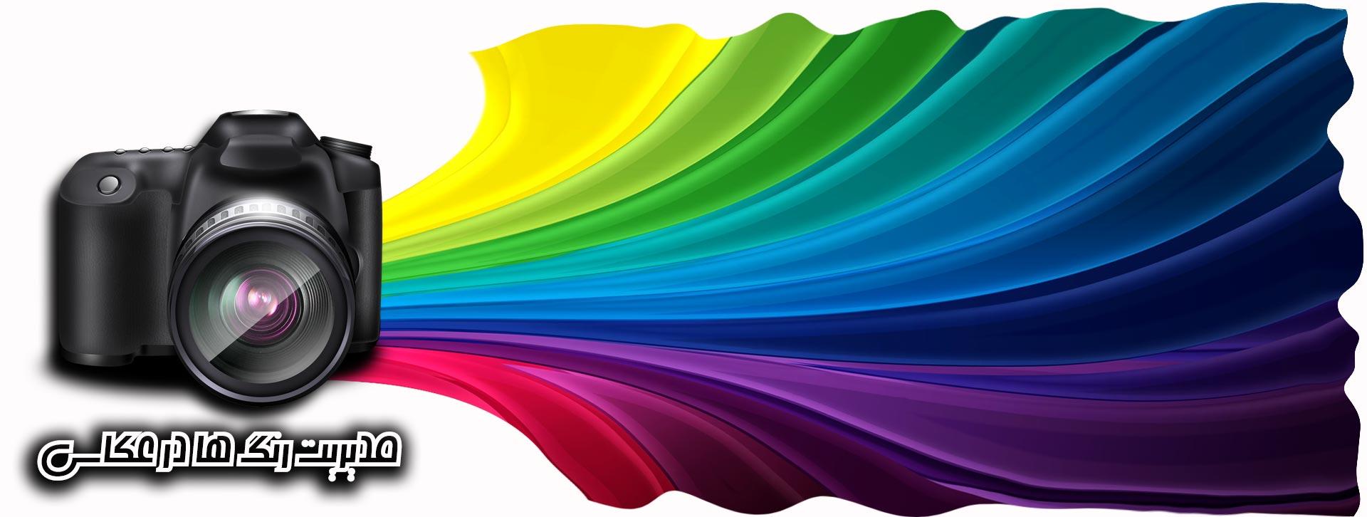 akaci rang sar - مدیریت رنگ ها در عکاسی می تواند ساده باشد