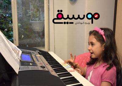 piano kids class pouyaandish - آموزشگاه پویا اندیش - مرکز آموزش های تخصصی هنر