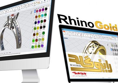 rhinogold class pouyaandish - آموزشگاه آنلاین پویا اندیش - آموزش های غیرحضوری و از راه دور