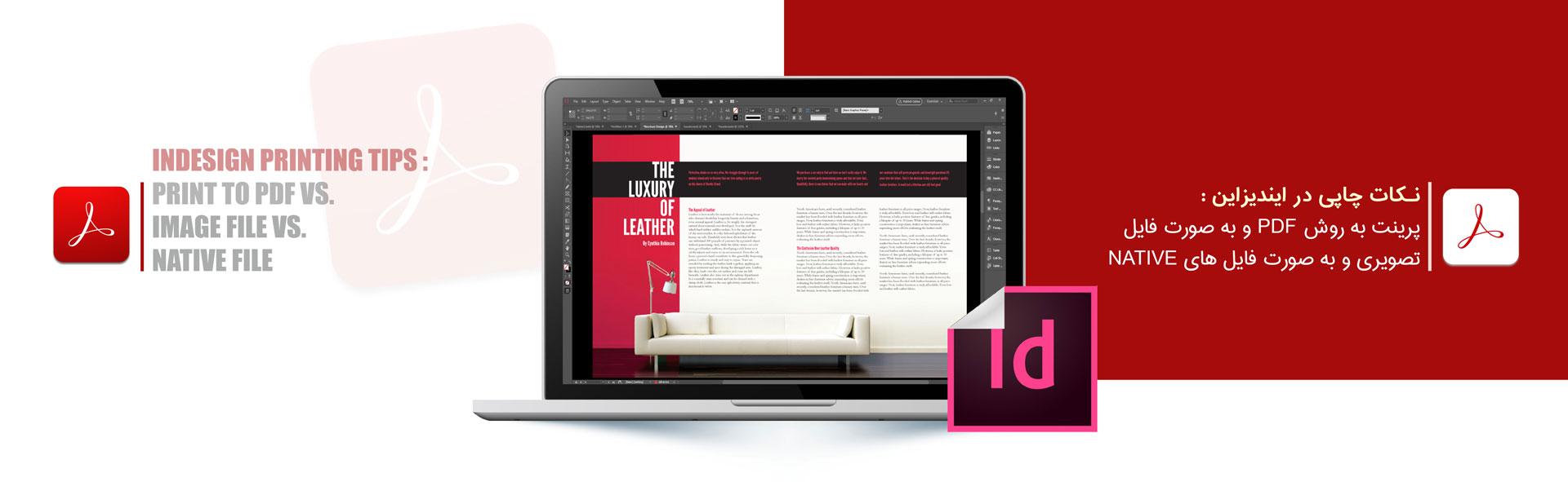 INDESIGN PRINTING TIPS PRINT TO PDF VS IMAGE FILE VS NATIVE FILE 1 - پرینت در ایندیزاین به روش های PDF