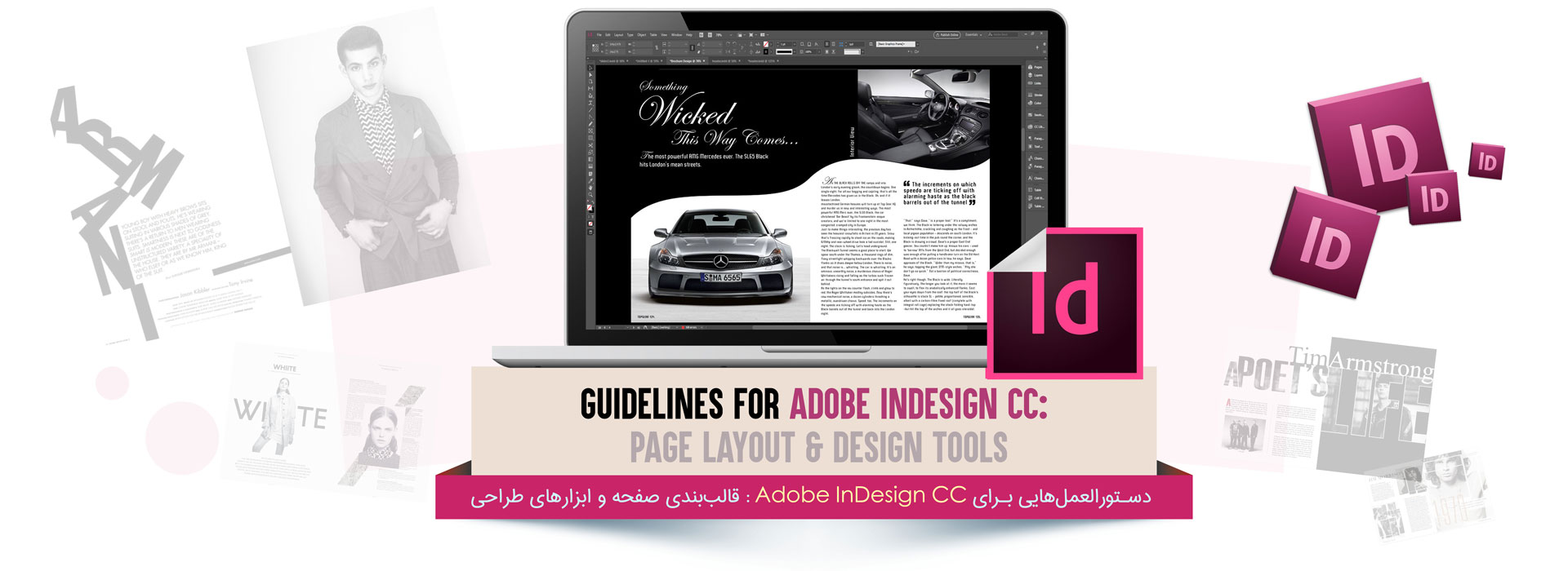 Page layout Design tools Indesign 1 - قالببندی صفحه و ابزارهای طراحی ایندیزاین
