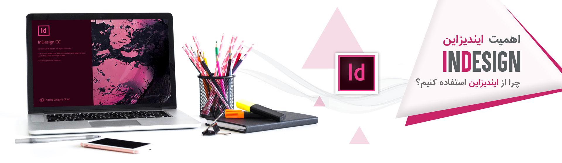 Why use Adobe InDesign 1 - اهمیت ایندیزاین