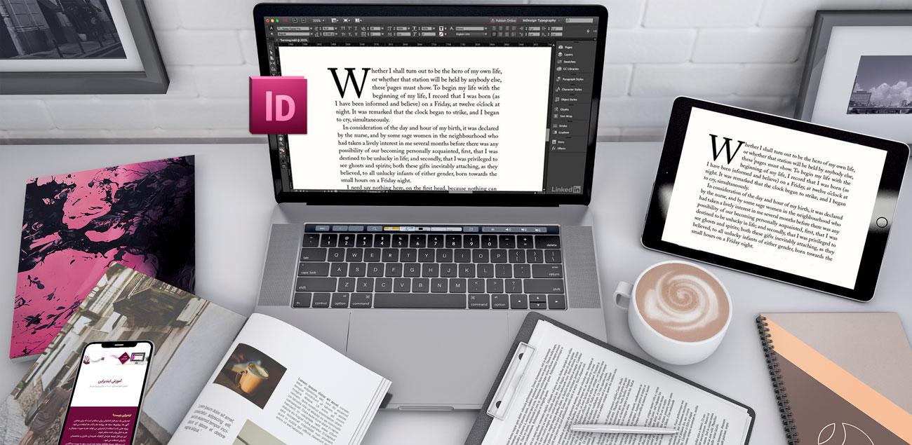Why use Adobe InDesign 2 - اهمیت ایندیزاین