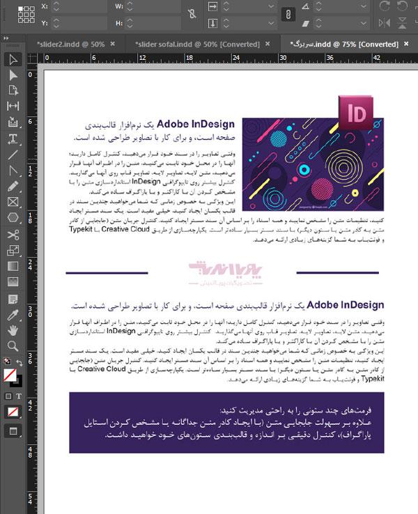 Why use Adobe InDesign 6 - اهمیت ایندیزاین