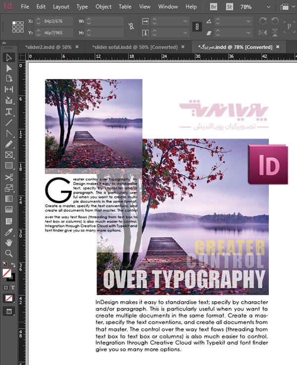 Why use Adobe InDesign 7 - اهمیت ایندیزاین