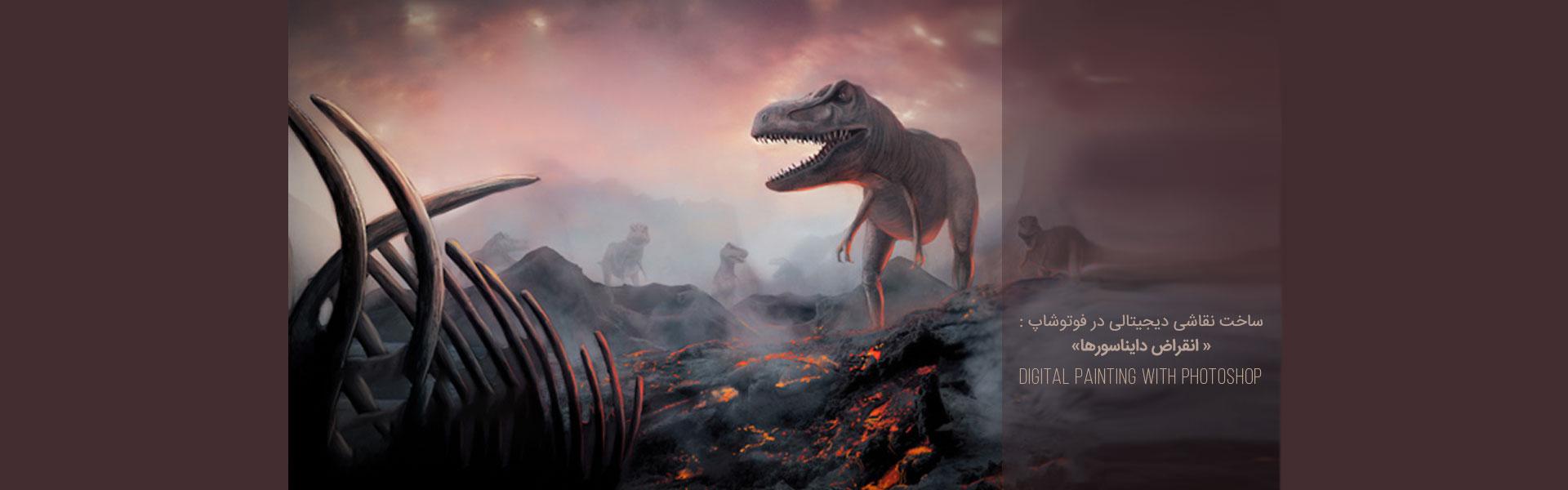 pouyaandish photoshop dainasor2 - ساخت نقاشی دیجیتالی در فوتوشاپ : « انقراض دایناسورها»