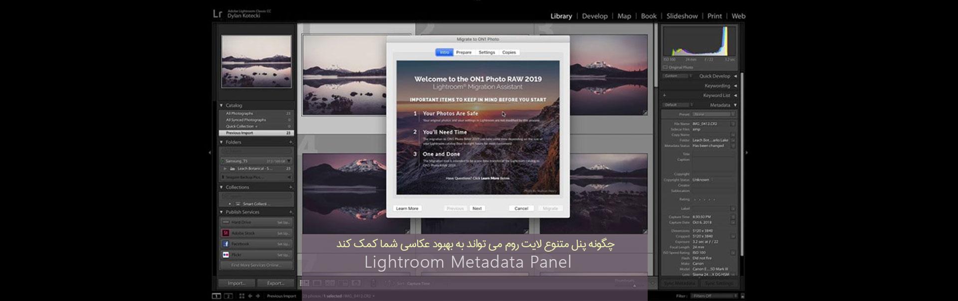 pouyaandish akasi lightroom1 - چگونه پنل لايت روم مي تواند به بهبود عکاسي شما کمک کند