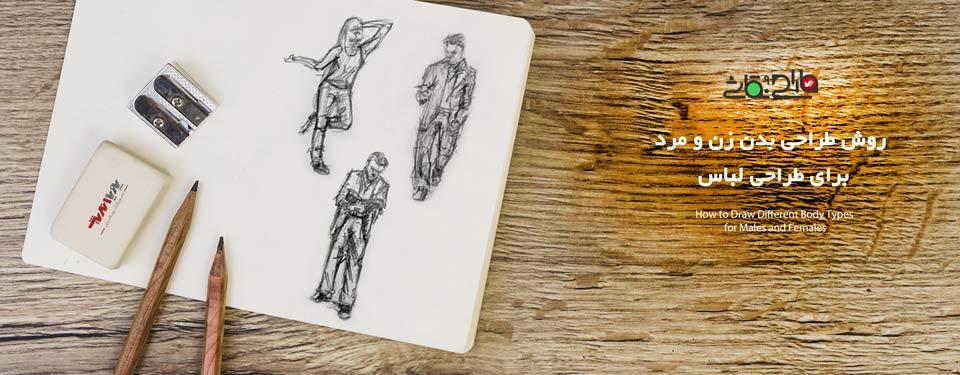 Draw Different Body Types for Males and Females mobile - روش طراحی بدن زن و مرد برای طراحی لباس