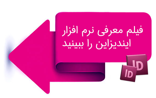 adobe indesign amoozesh pouyaandish pic movie 2 - آموزش ایندیزاین | InDesign