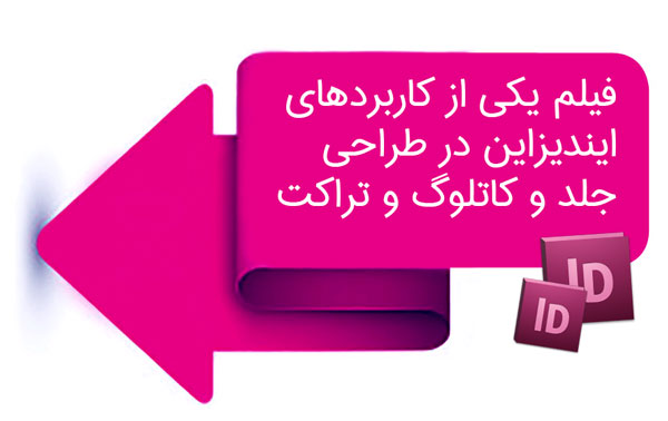 adobe indesign amoozesh pouyaandish pic movie bruchure cover - آموزش ایندیزاین | InDesign
