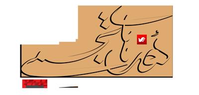 honarhaye tajasomi visual art logo - هنرهای تجسمی