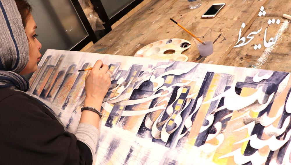 نقاشیخط آموزش هنرهای تجسمی