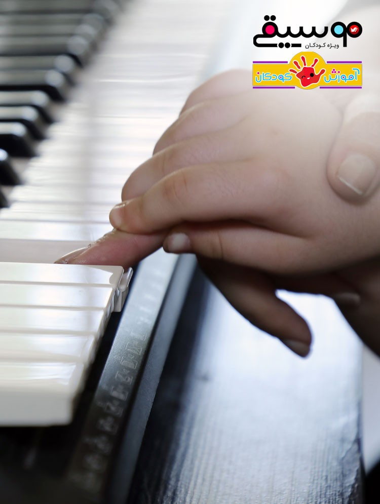 piano kids 11 - آموزش پیانو به کودکان
