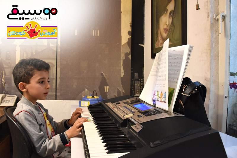 آموزش پیانو به کودکان