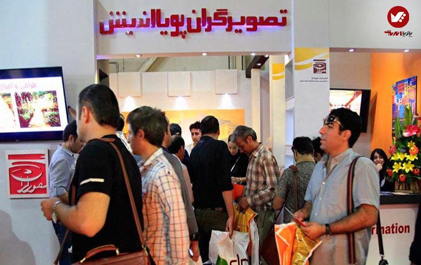 pouyaandish 24 - نمایشگاه بین المللی تهران