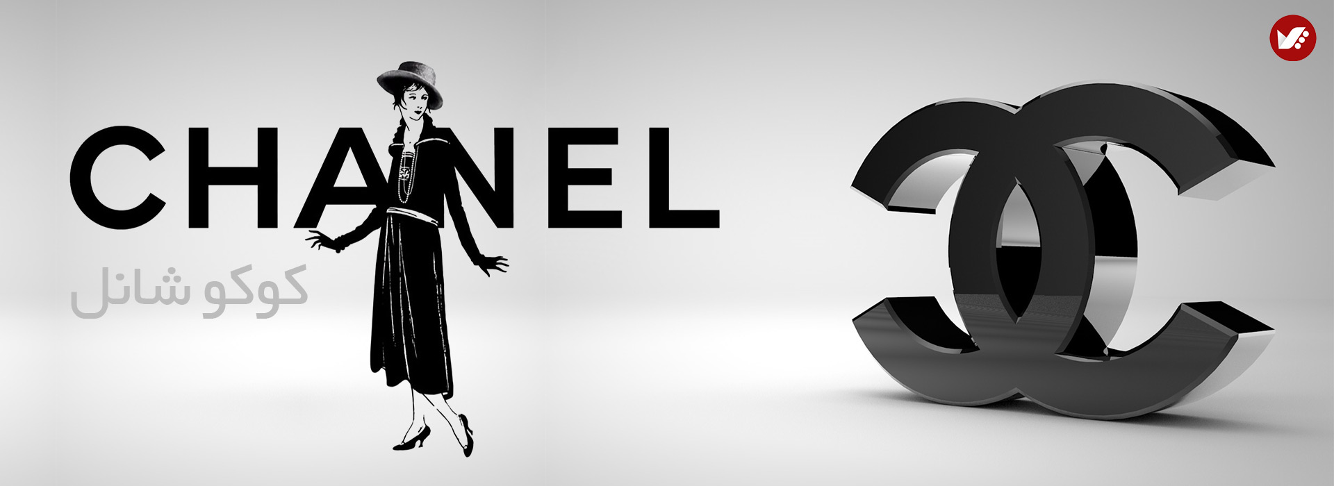 chanel banner - کوکو شانل
