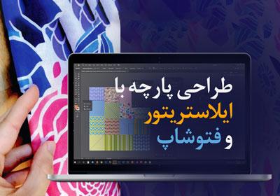 illustrator photoshop textile design page 1 class - آموزشگاه پویا اندیش - مرکز آموزش های تخصصی هنر