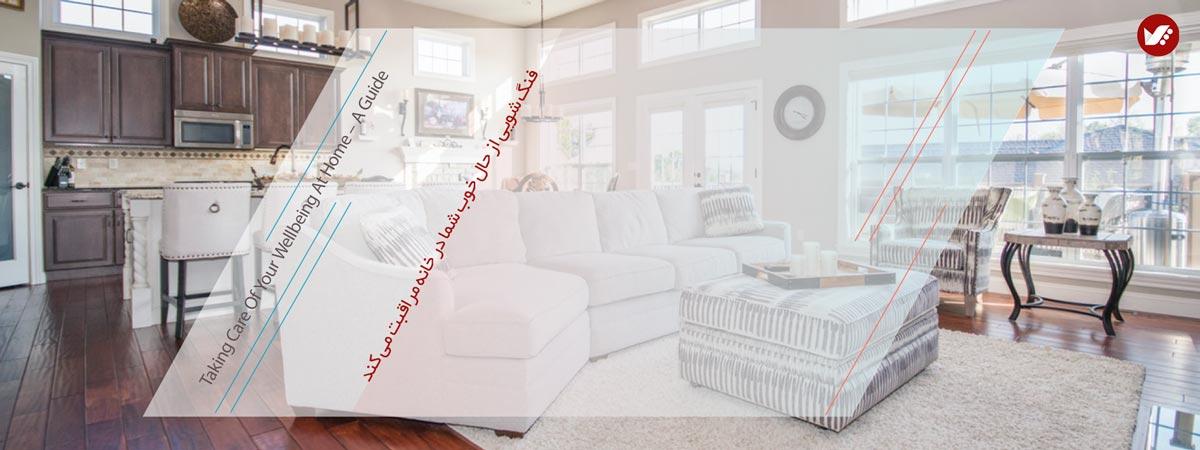 banner - فنگ شویی و انرژی مثبت در خانه