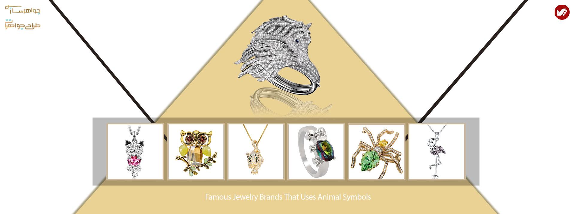 jewerly designs based on animal symbols - برندهای مطرحی که با استفاده از سمبل حیوانات در جواهرسازی غوغا به پا کردند