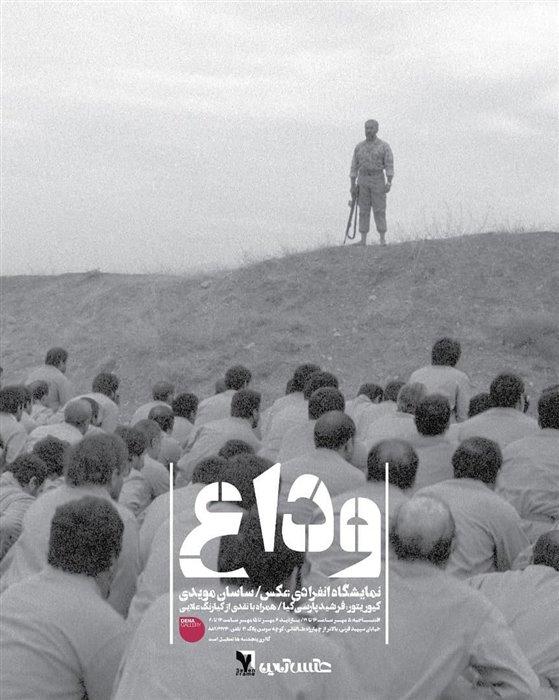 sasan art gallery news pouyaandish 1 - گالری های هنری مهر ماه 98