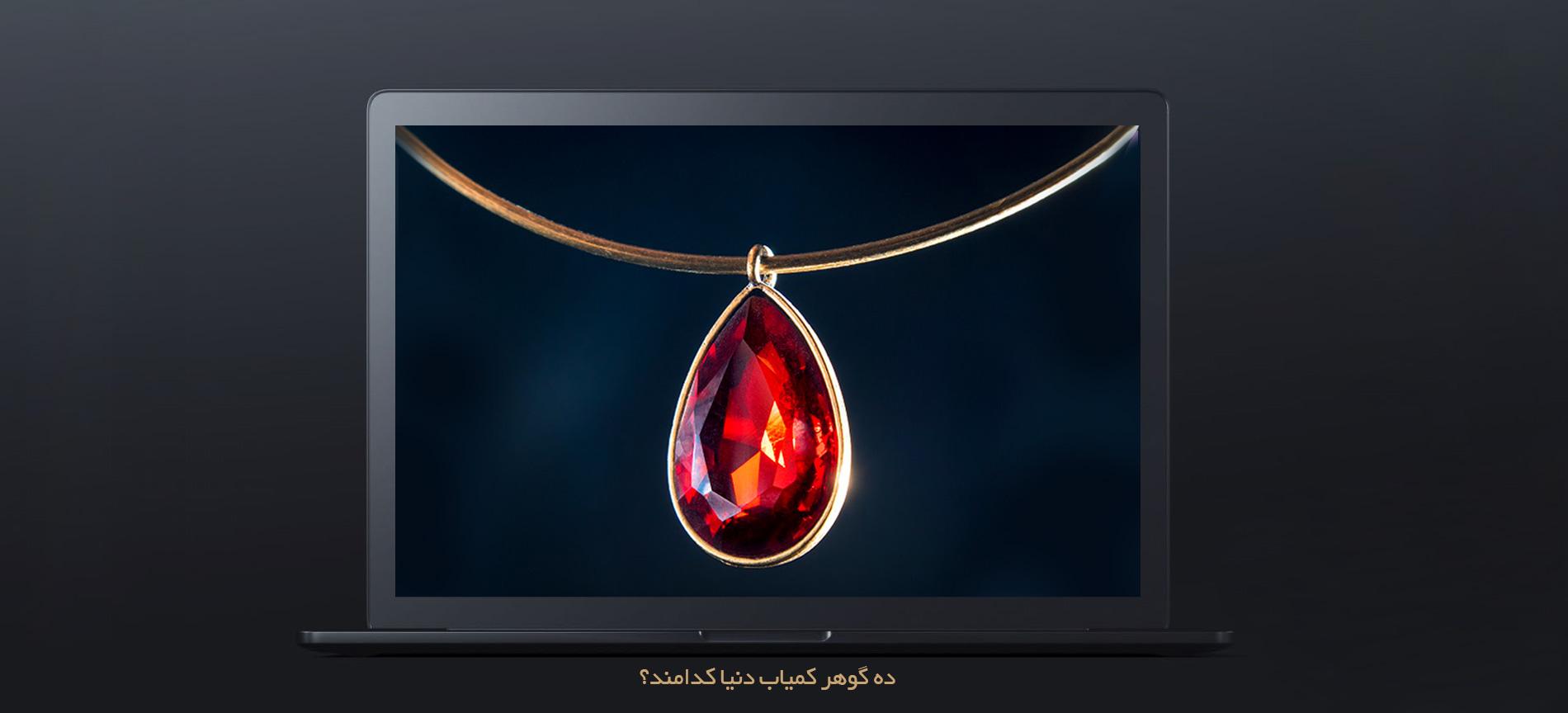 10 worlds rarest gemstones1 - ده گوهر کمیاب دنیا کدامند؟