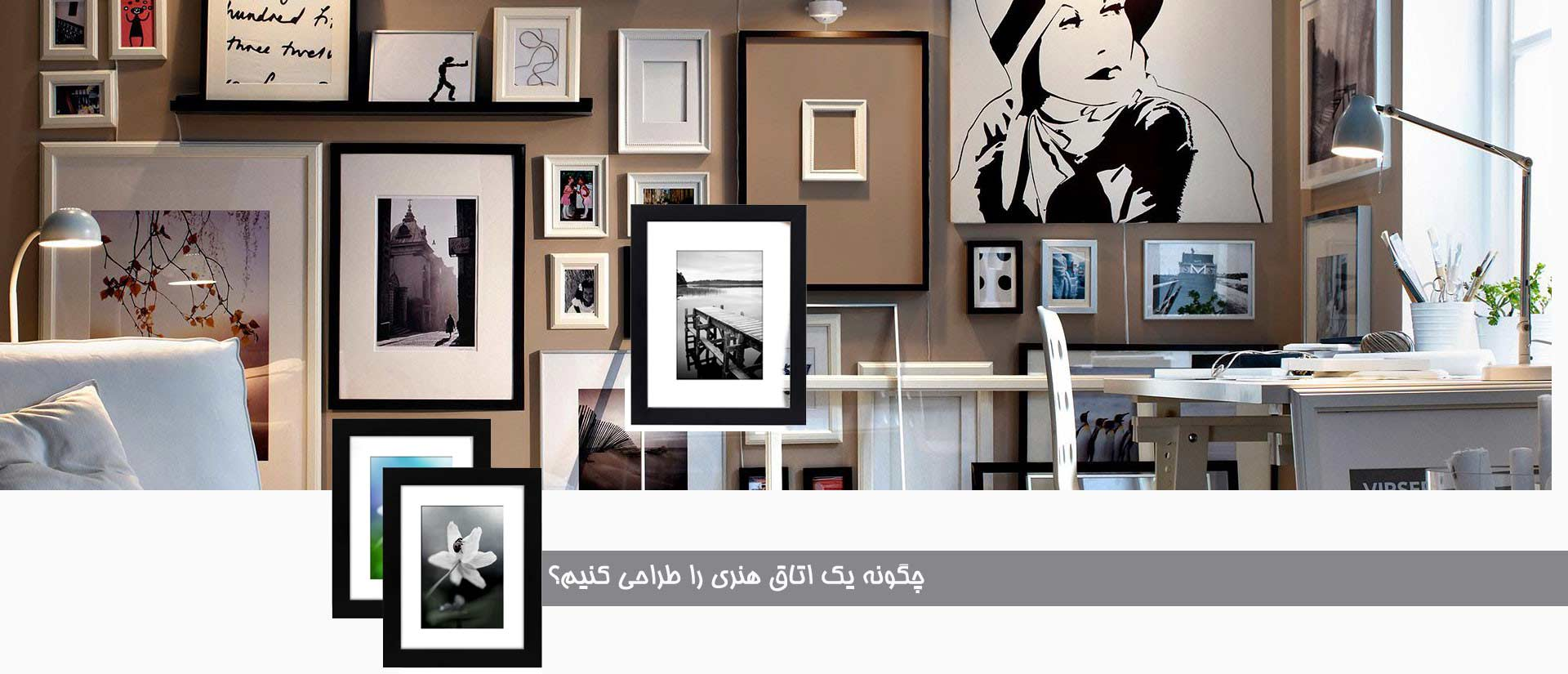 Design An Art centric Room2jpg - چگونه یک اتاق هنری را طراحی کنیم؟