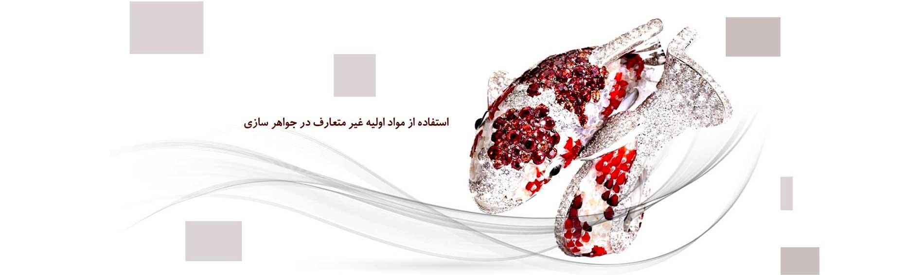Jewellery designers 999 - استفاده از مواد اولیه غیر متعارف در جواهر سازی