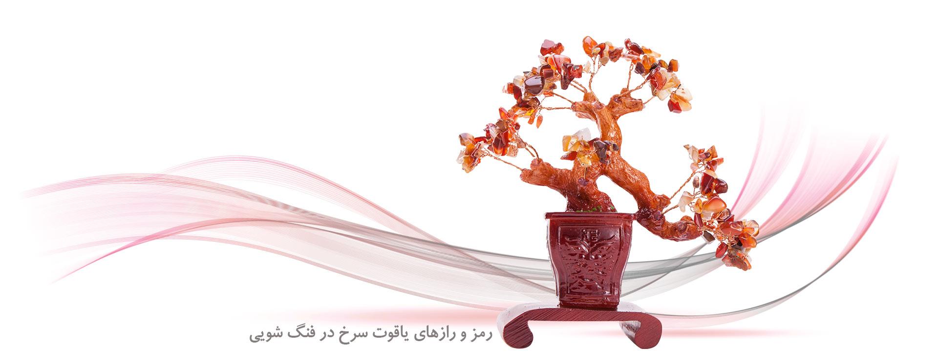 Ruby in Feng Shui 1 - رمز و رازهای یاقوت سرخ در فنگ شویی