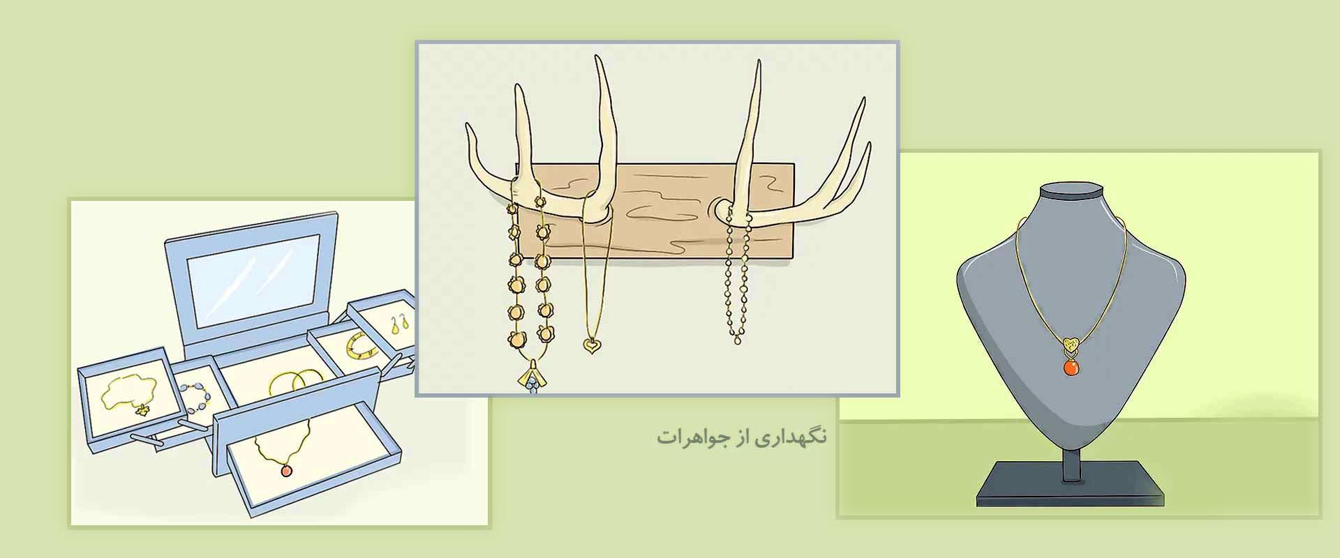 Store Jewelry d2 - نگهداری از جواهرات