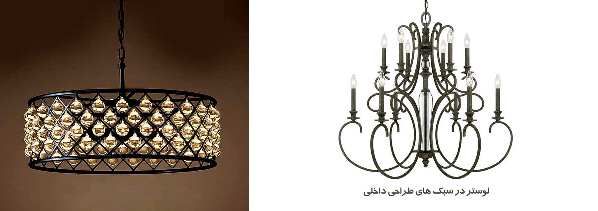 لوستر سبک های طراحی داخلی