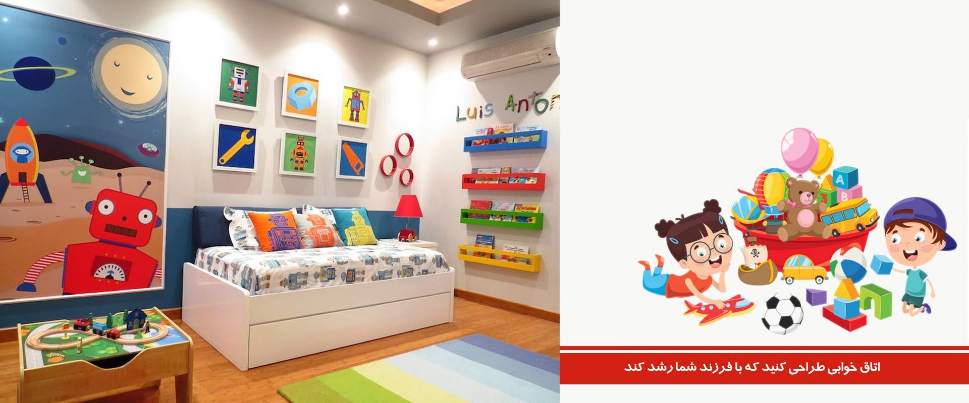 child room 1 - اتاق خوابی طراحی کنید که با فرزند شما رشد کند