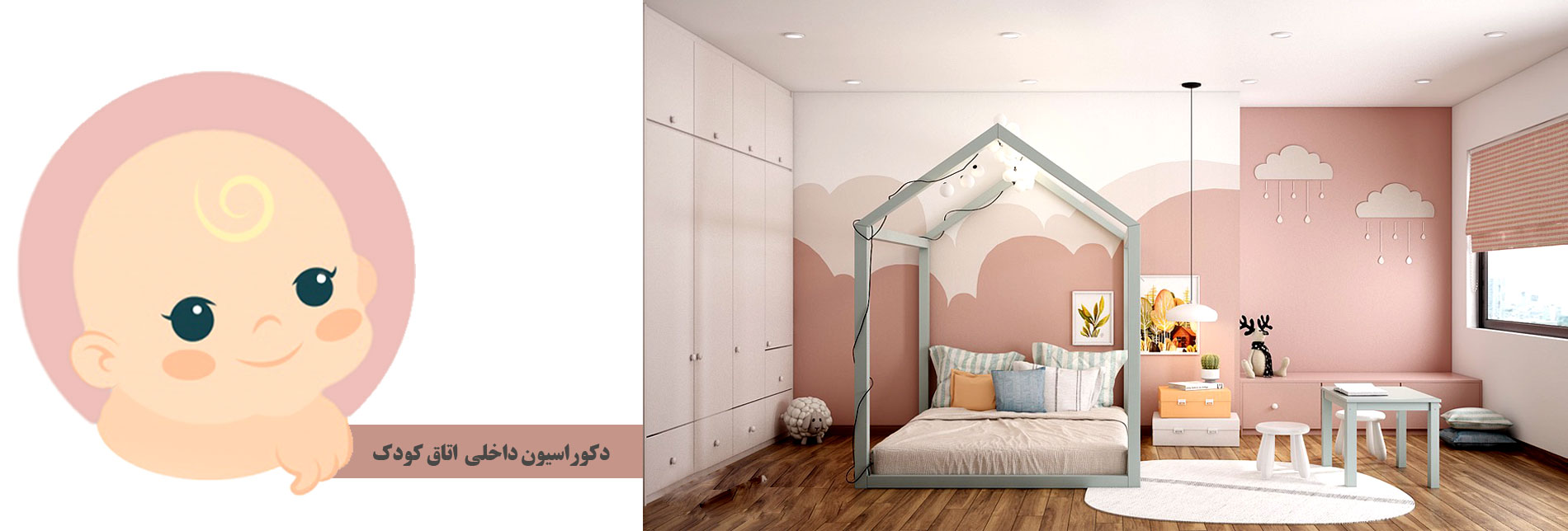 children room 2 - دکوراسیون داخلی- اتاق کودک